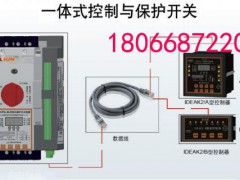 咸阳项目一体化电气设备管理系统和一体式智能控制与保护开关